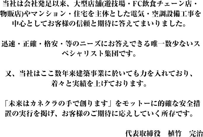 kanekura_aisatu_r2_c2
